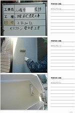 京都府八幡市の塗装報告書