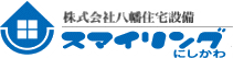 八幡市で階段手摺の設置工事 | 八幡市のリフォーム会社 株式会社八幡住宅設備 スマイリングにしかわ - logo