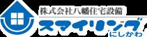 Panasonic アラウーノ 施工実績200件突破! | 八幡市のリフォーム会社 株式会社八幡住宅設備 スマイリングにしかわ - logo