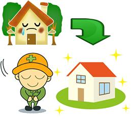 お家の修理・補修
