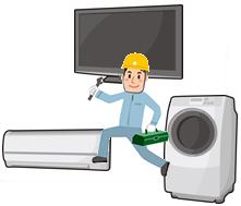 電気製品の修理