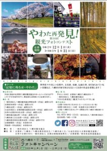 八幡市観光フォトコンテスト