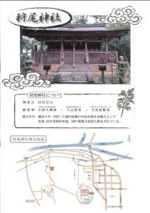 八幡市狩尾神社