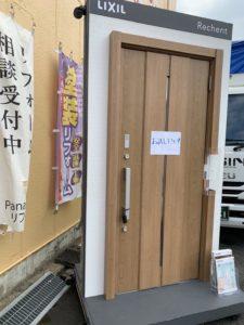 LIXILリフォーム玄関ドア